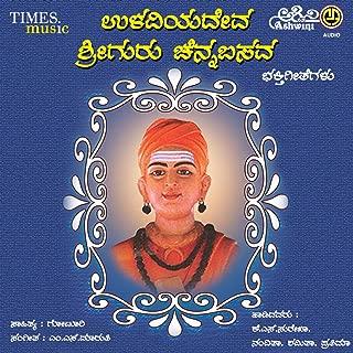 Ullaviya Deva Sri Chennabasava Bhakthi Geethegallu