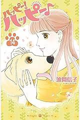ハッピー!ハッピー♪(14) (BE・LOVEコミックス) Kindle版