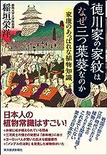 表紙: 徳川家の家紋はなぜ三つ葉葵なのか―家康のあっぱれな植物知識   稲垣 栄洋