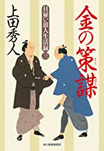 表紙: 日雇い浪人生活録(三) 金の策謀 (時代小説文庫) | 上田秀人
