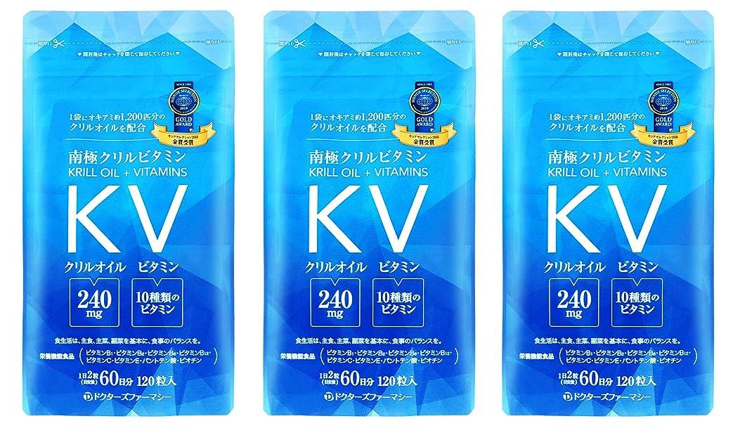 ファンド手書き追加ドクターズファーマシー 南極クリルビタミン 120粒 × 3袋 【オキア抽出物+ビタミン類含有加工食品】
