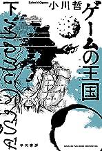 表紙: ゲームの王国 下 (ハヤカワ文庫JA) | 小川 哲