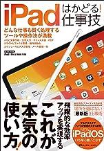 表紙: IPadはかどる!仕事技(iPadOSにも対応した最新版) | standards