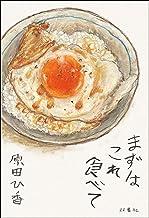 表紙: まずはこれ食べて | 原田ひ香