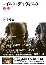 表紙: マイルス・デイヴィスの真実 (講談社+α文庫) | 小川隆夫