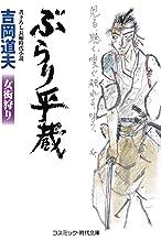 表紙: ぶらり平蔵 女衒狩り (コスミック時代文庫) | 吉岡道夫