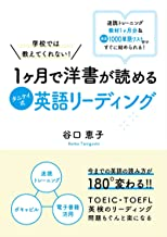 表紙: 学校では教えてくれない!1ヶ月で洋書が読めるタニケイ式英語リーディング | 谷口恵子