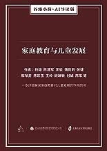 家庭教育与儿童发展(谷臻小简·AI导读版)(一本书详细解说家庭教育对儿童发展的作用的书)