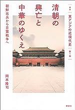 表紙: 叢書 東アジアの近現代史 第1巻 清朝の興亡と中華のゆくえ 朝鮮出兵から日露戦争へ   岡本隆司