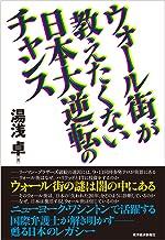 表紙: ウォール街が教えたくない日本大逆転のチャンス | 湯浅 卓