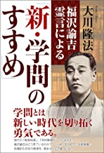表紙: 福沢諭吉霊言による「新・学問のすすめ」 公開霊言シリーズ | 大川隆法