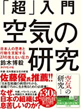 表紙: 「超」入門 空気の研究――日本人の思考と行動を支配する27の見えない圧力 | 鈴木 博毅