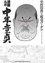 表紙: 漫画ルポ 中年童貞 (リイドカフェコミックス)   桜壱バーゲン