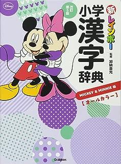 新レインボー 小学漢字辞典改訂第5版ミッキー&ミニー版(オールカラー)