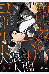 獣愛のマリーゴールド2 (シャルルコミックス) Kindle版