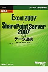 OBA実践講座 Excel 2007とSharePoint Server 2007によるデータ連携 (マイクロソフト公式解説書) 単行本
