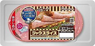 [冷蔵] 日本ハム シャウスライス 224g