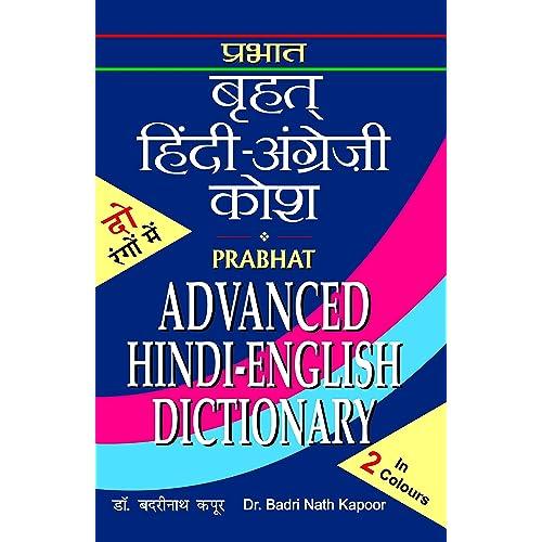 Advanced Hindi English Dictionary