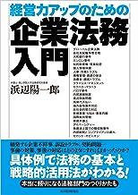 表紙: 経営力アップのための企業法務入門   浜辺 陽一郎
