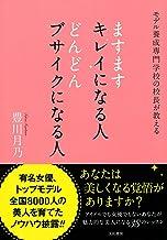 表紙: ますますキレイになる人 どんどんブサイクになる人 | 豊川月乃