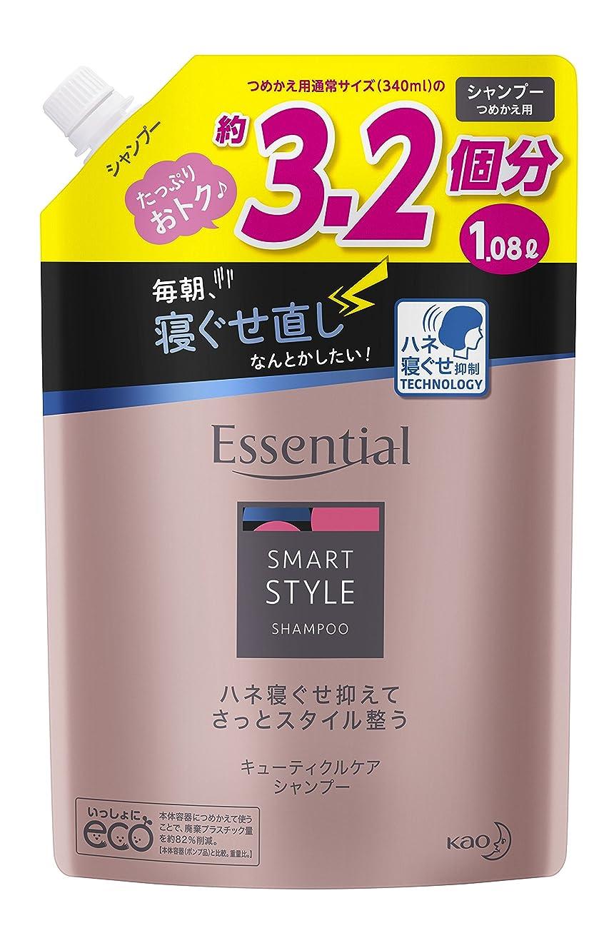 歌防腐剤更新【大容量】 エッセンシャル スマートスタイル シャンプー つめかえ用 1080ml