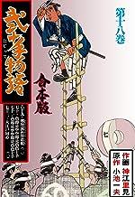 弐十手物語【合本版】18