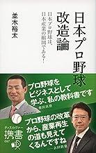 表紙: 日本プロ野球改造論 日本プロ野球は、日本産業の縮図である! (ディスカヴァー携書) | 並木裕太
