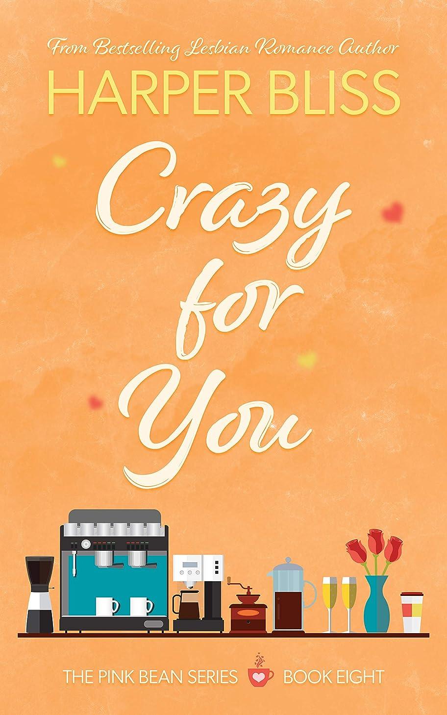 安らぎ変化安全性Crazy For You (Pink Bean Series Book 8) (English Edition)