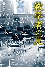 表紙: 数学者の夏   藤本ひとみ