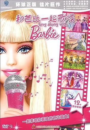 和芭比一起歌唱(DVD9)