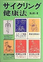 サイクリング健康法 (1979年)