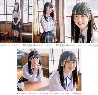 乃木坂46 2019年8月個別生写真5枚セット「4番目の光」MV 筒井あやめ