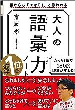 表紙: 大人の語彙力ノート 誰からも「できる!」と思われる   齋藤 孝