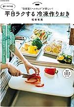 表紙: 自家製ミールキットが新しい! ゆーママの平日ラクする冷凍作りおき (扶桑社ムック) | 松本 有美