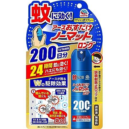【防除用医薬部外品】おすだけノーマットロング 蚊取り スプレータイプ [24時間持続 200日分]