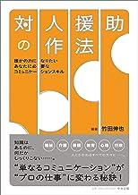 表紙: 対人援助の作法 ―誰かの力になりたいあなたに必要なコミュニケーションスキル   竹田伸也