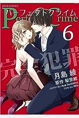 Perfect Crime : 6 (ジュールコミックス) Kindle版