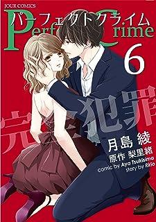 Perfect Crime : 6 (ジュールコミックス)