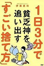 表紙: 1日3分で貧乏神を追い出す「すごい捨て方」   伊藤 勇司