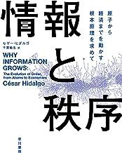 表紙: 情報と秩序 原子から経済学までを動かす根本原理を求めて (早川書房)   セザー ヒダルゴ