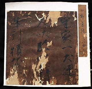 ◆『 小野道風 古筆切 』 極札 平安時代 天皇公家 和歌 歌人 僧侶 武士大名 古文書 中国唐物唐本