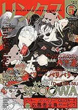 リンクス 2021年05月号 (バーズコミックス リンクスコレクション)