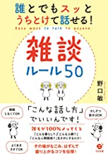 表紙: 誰とでもスッとうちとけて話せる! 雑談ルール50 | 野口 敏
