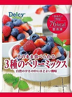 [冷凍]Delcy そのまま食べられる3種のベリーミックス 180g
