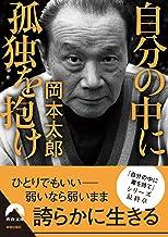 表紙: 自分の中に孤独を抱け | 岡本 太郎