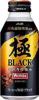 アサヒ飲料 ワンダ 極 丸福珈琲店監修 ブラック ボトル 缶 400g ×24本