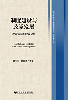 INSITUTIONS BUILDING AND PERTY DEVELOPMENT (Chinese Edition)