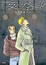 ランプシェード 変人探偵エム (ジュールコミックス)