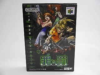 Tsumi to Batsu [Nintendo64 cartridge Japanese Import]