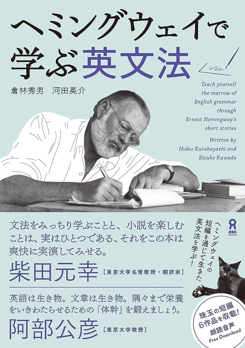 落胆する四回遠えヘミングウェイで学ぶ英文法 (アスク出版)